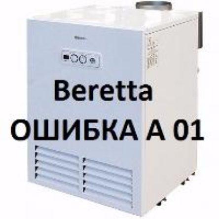 Ошибка А01 котла Беретта